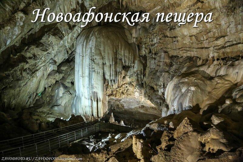 Новоафонская пещера.jpg
