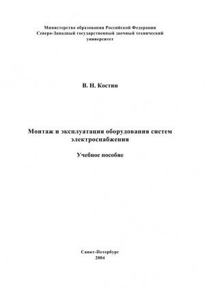 Аудиокнига Монтаж и эксплуатация оборудования систем электроснабжения - Костин В.Н.