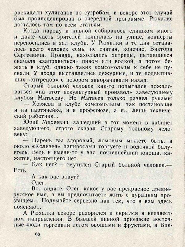 Захаров_пивная7.jpg