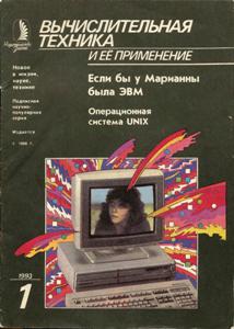 Журнал: Вычислительная техника и её применение - Страница 3 0_144174_47fc4e45_orig