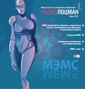 Журнал: РадиоЛоцман 0_13cf43_acabc4ab_M