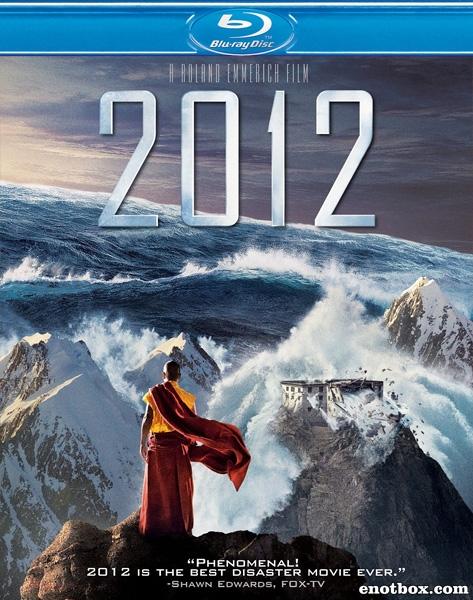 2012 / 2012 (2009/BDRip/HDRip)