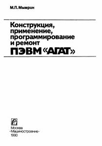 Техническая литература. Отечественные и зарубежные ЭВМ. Разное... - Страница 13 0_1b2185_aff93bdf_orig