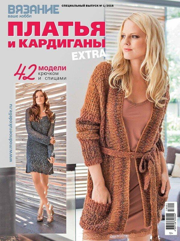 Журналы для вязания платья