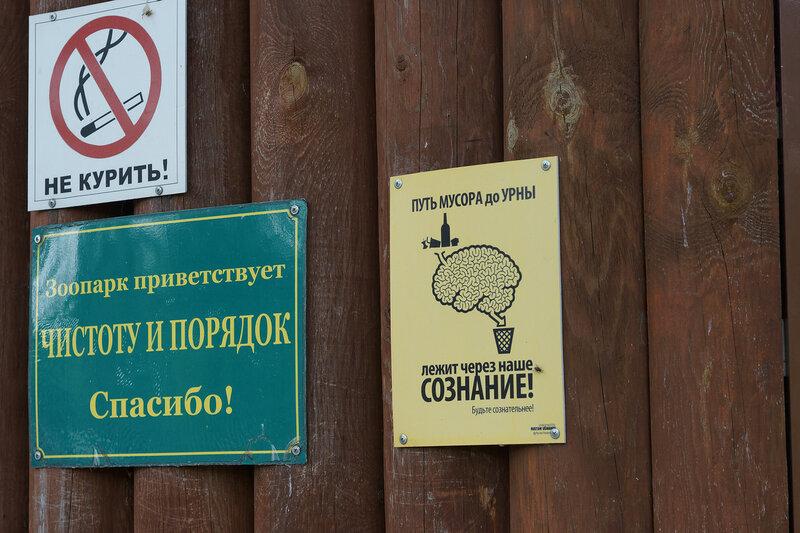 Зоопарк Лимпопо Нижний Новгород.jpg