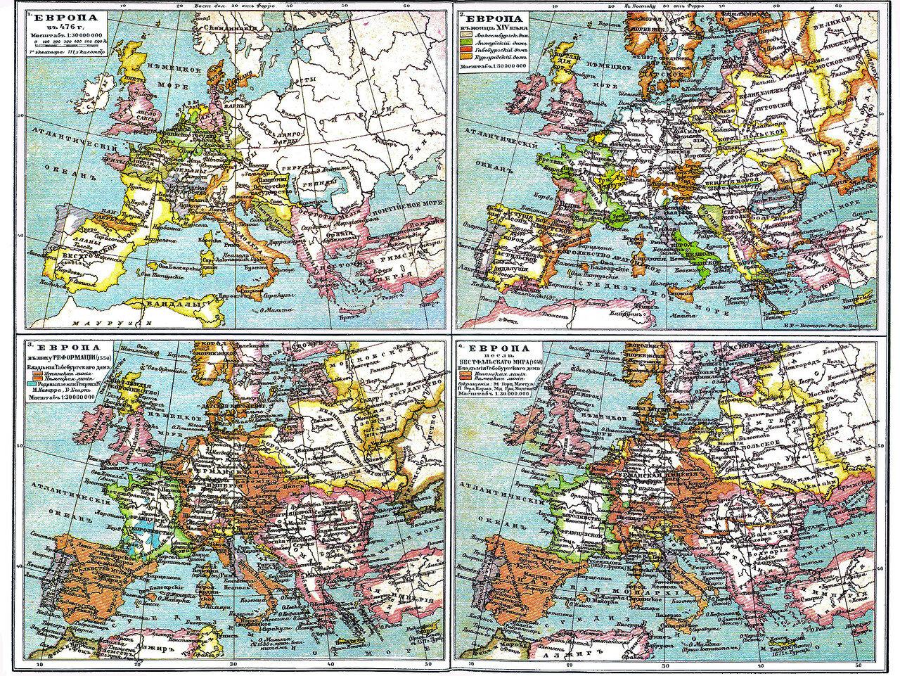 Европа (476-1648)