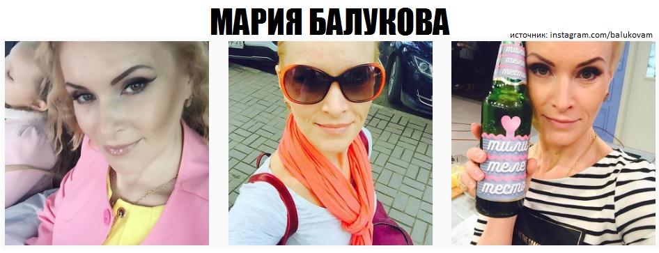Мария Балукова участница кулинарного шоу Тили Теле Тесто блог рецепты видео инстаграм