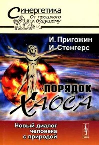 фото 5 - обложка книги Порядок из хаоса.jpg
