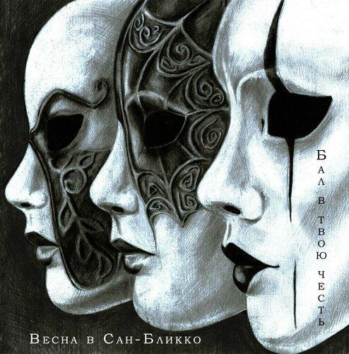 ( Indie-Rock / Soft-Rock ) Весна в Сан-Бликко - Дискография (5CD | 2012-2016) [FLAC (tracks), lossless]