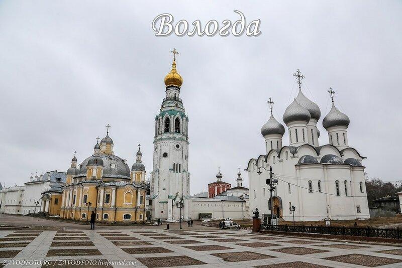 Вологда.jpg