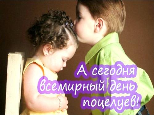 Сегодня всемирный день поцелуев. Мальчик и девочка открытки фото рисунки картинки поздравления