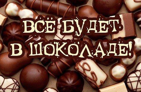 Всемирный день шоколада 11 июля. Все будет в шоколаде