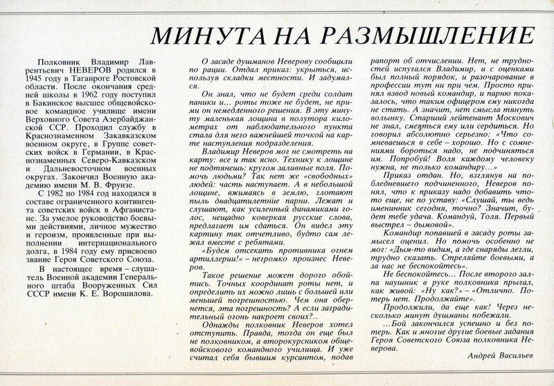 Владимир Неверов (2).jpg