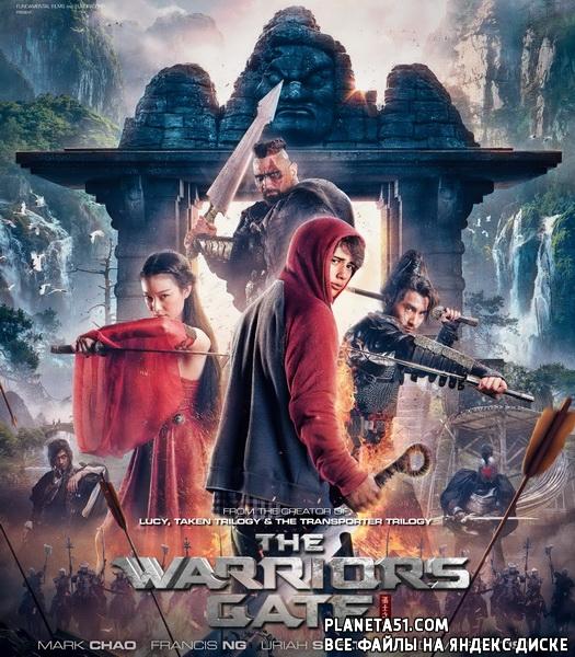 Врата воинов / Warriors Gate (2016/HDTV/HDTVRip)