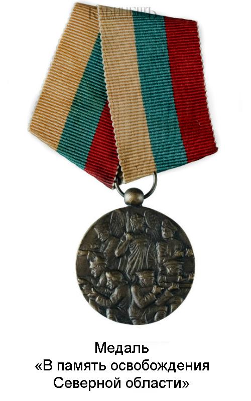 2-12 Медаль «В память освобождения Северной области»
