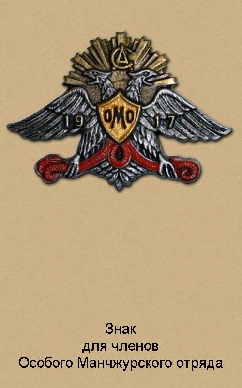 2-17 Знак для членов Особого Манчжурского отряда