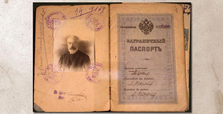 Заграничный паспорт Российской империи образца конца XIX века. Принадлежал Александру Ивановичу Гучк