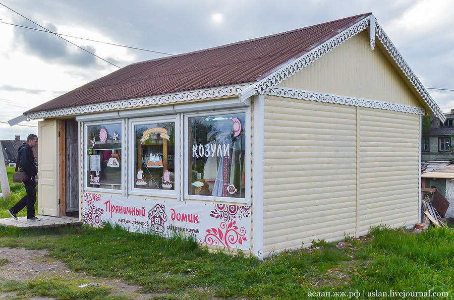 29. А сейчас заглянем в одну из лавок Ольги, где продаются плоские архангельские козули.