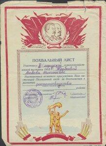 1951 г. Похвальный лист