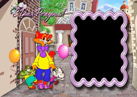 Рамка для фото на День рождения с идущими по улице котом Леопольдом и мышками с шариками