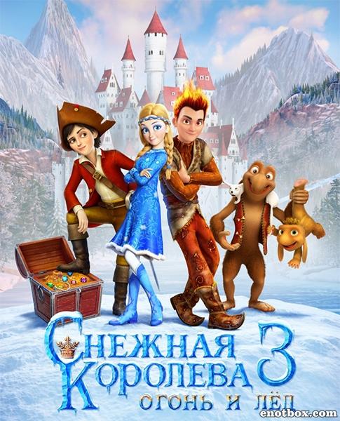 Снежная королева 3. Огонь и лед (2016/WEB-DL/WEB-DLRip)