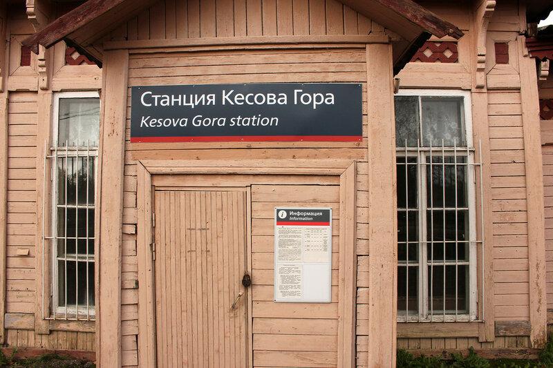 Табличка на станции Кесова гора
