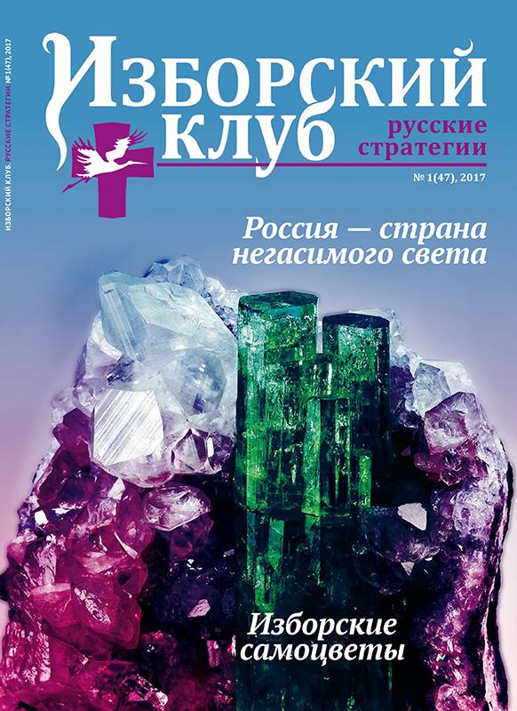 журнал ИЗБОРСКИЙ КЛУБ, №1(47), 2017 год