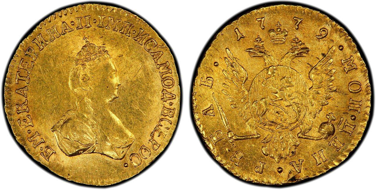 1779.1 рубль. Екатерина II