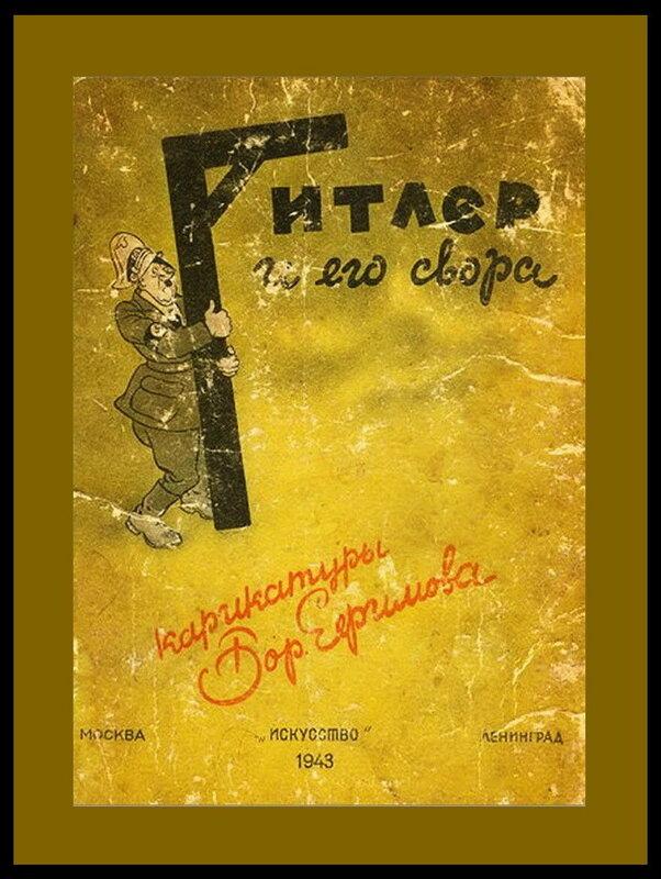 Борис Ефимов, Гитлер и его свора