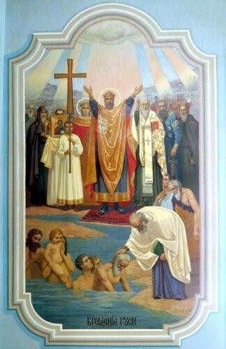 Крещение руси поздравление
