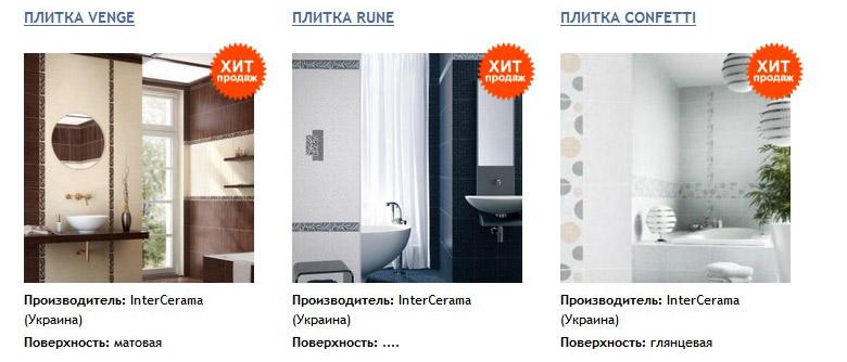 Керамическая плитка InterCerama (Интер Керама) на nanokeramika.ru