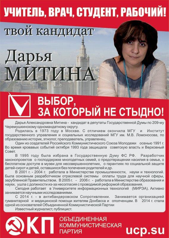 Выборы-2016 листовка-1.jpg