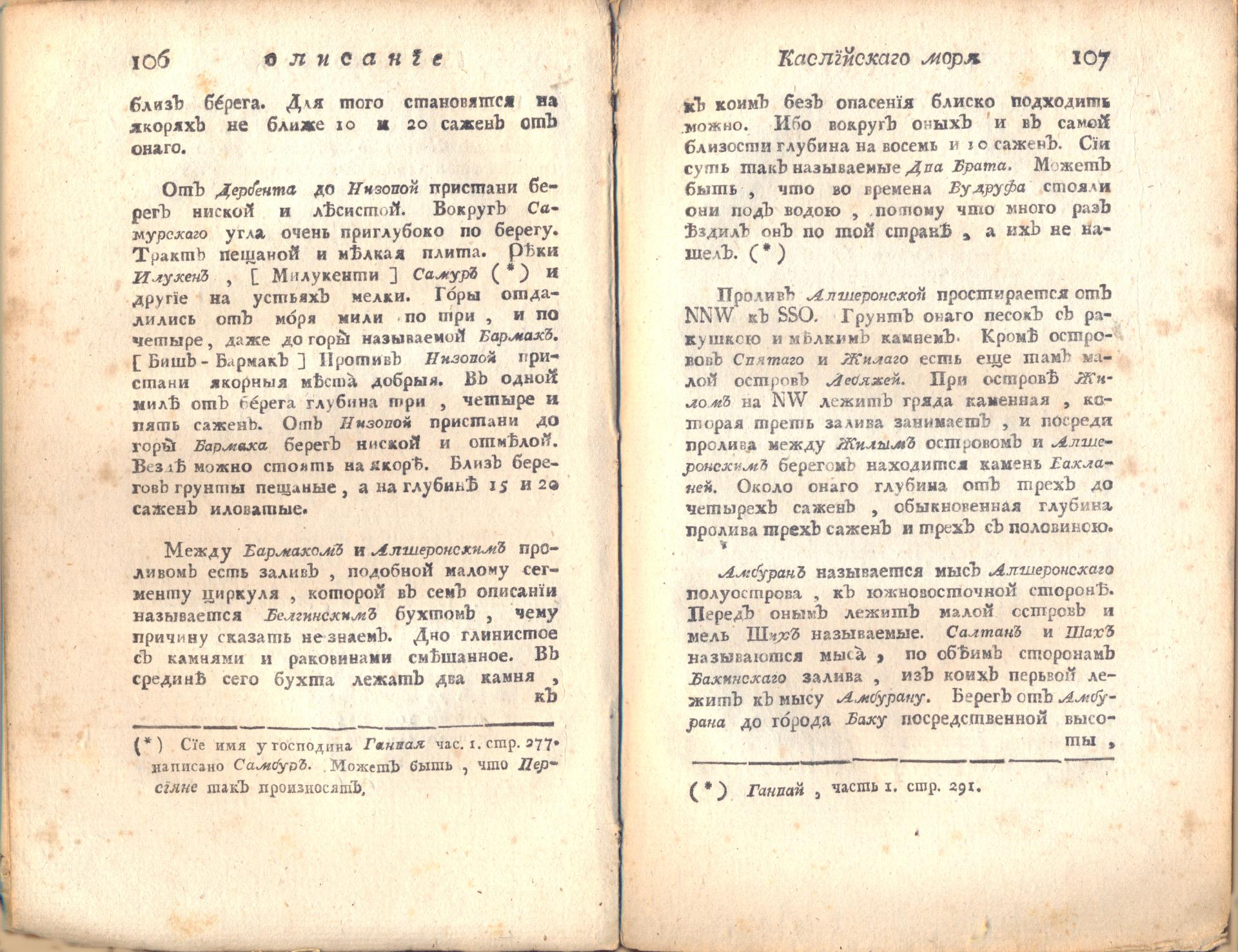 Каспийское море 106.jpg