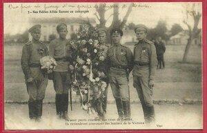 Русский Экспедиционный корпус в городе Нант