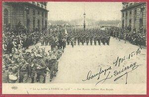 Париж. Парад 14 июля 1916г.