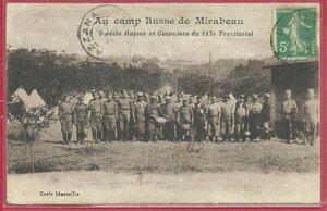 Лагерь Мирабо. Русские солдаты и французские повора