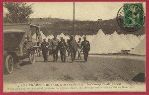 Русские войска в лагере Мирабо. Визит в лагерь генерала Мениссие