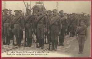 Русские войска в Марселе. Костя - маленький русский талисман.