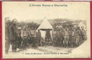Русские войска в лагере Мирабо. Солдаты перед лагерем