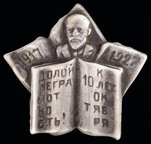 1927 г. Знак общества «Долой неграмотность 1917-1927»