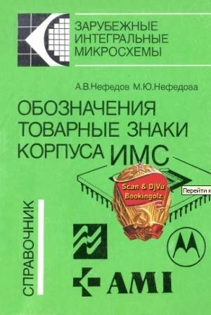 Аудиокнига Обозначения, товарные знаки, корпуса ИМС - Нефедов А.В.