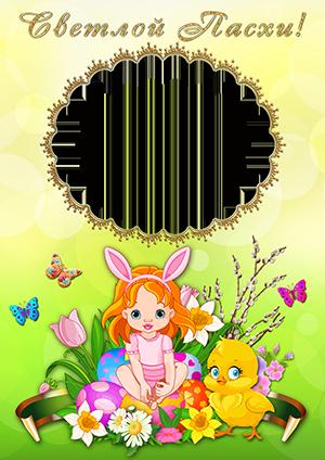 Фоторамка на Пасху с девочкой феей и цыпленком среди цветов