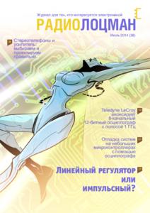 Журнал: РадиоЛоцман - Страница 2 0_13d4e0_99a44fc4_M