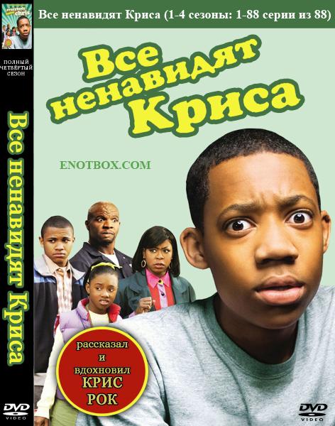 Все ненавидят Криса (1-4 сезоны: 1-88 серии из 88) / Everybody Hates Chris / 2005-2009 / ПО (Кураж-Бамбей) / DVDRip