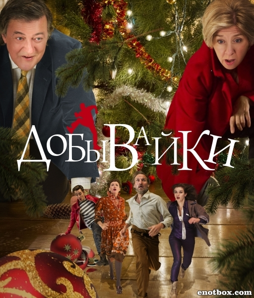 Добывайки / The Borrowers (2011/HDTV/HDTVRip)