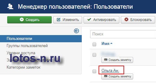 Установка редактора для выбранного пользователя в Joomla! v3 - 2