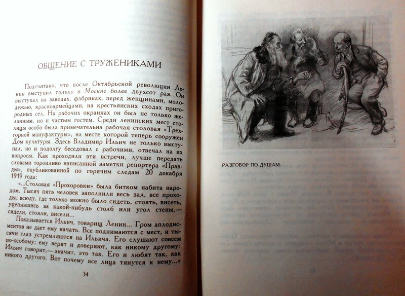 Из книги Жизнь Ленина страницы . Общение с тружениками. Б.Полевой. Н.Жуков..JPG