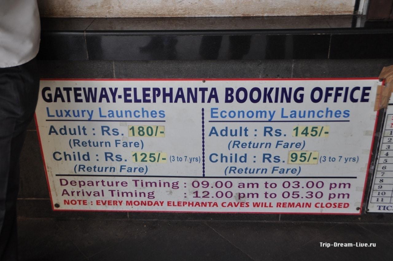 Стоимость билетов на паром до острова Элефанта