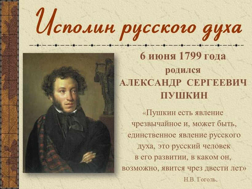 Pushkin_plakat_big_1.jpg