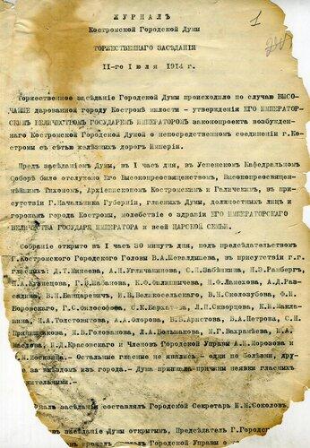ГАКО, ф. 207, оп. 3, д. 68, л. 1.
